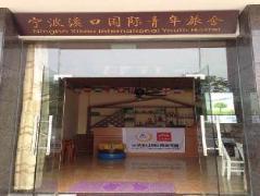 Ningbo Xikou International Youth Hostel | Hotel in Ningbo