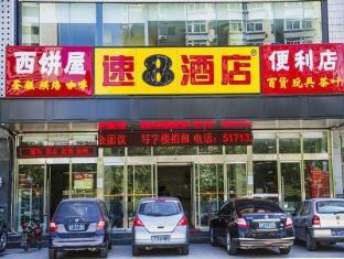 Super 8 Hotel Beijing Bajiao Branch