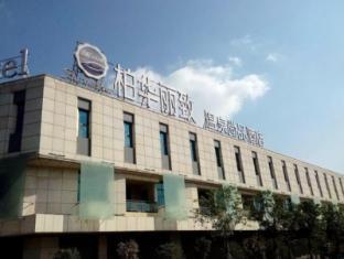 Nanjing Burgerlizer Hospring Motel