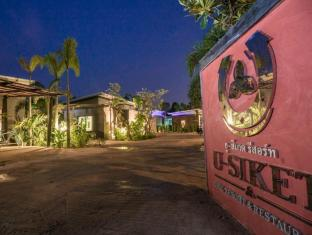 /u-siket-resort/hotel/sisaket-th.html?asq=jGXBHFvRg5Z51Emf%2fbXG4w%3d%3d