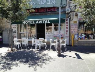베이트 아비탈 아파트-호텔