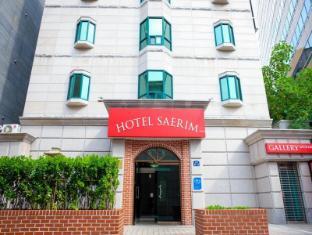 세림 호텔