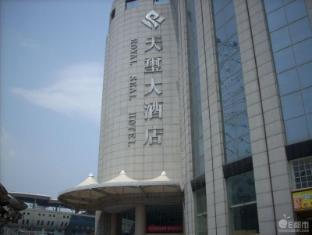 Hunan Royal Seal Hotel