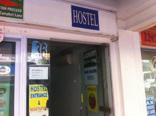 MKS Backpackers Hostel - Campbell Lane