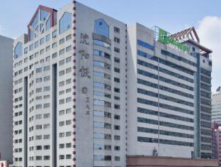 /holiday-inn-shenyang-zhongshan/hotel/shenyang-cn.html?asq=jGXBHFvRg5Z51Emf%2fbXG4w%3d%3d