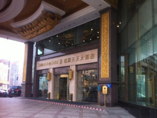 Harbin Fortune Days Hotel Харбін - Вхід