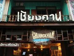 Chiangkhan Drama Homestay   Thailand Cheap Hotels