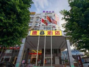 Super 8 Hotel Guangzhou Dongpu