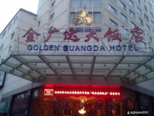 福州金廣達大飯店