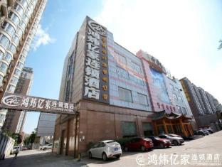 Hong Wei Yi Jia Beijing Wang Jing Hotel