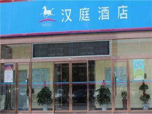 Hanting Hotel Beijing Summer Palace Branch