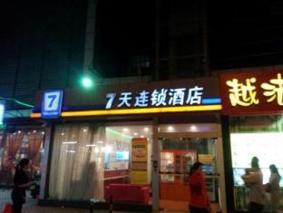 7 Days Inn Guangzhou Jingxi South Hospital Tonghe Metro Branch