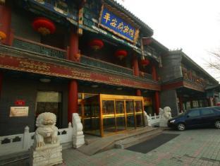 北京平安府賓館