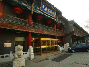 Ping An Fu Hotel