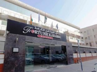 포춘 카라마 호텔