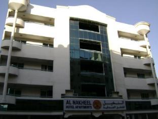 알 낙힐 호텔 아파트먼트