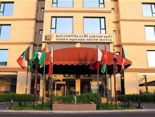 /times-square-suite-hotel/hotel/kuwait-kw.html?asq=jGXBHFvRg5Z51Emf%2fbXG4w%3d%3d