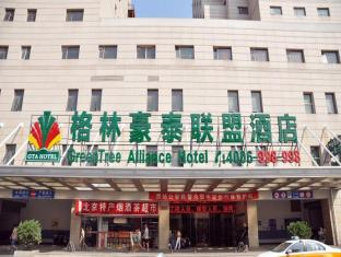 Greentree Alliance Beijing West Railway Station North Square Hotel