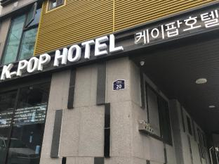 K POP Hotel Seoul Tower