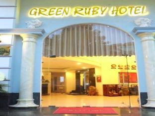 グリーン ルビー ホテル