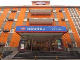 Hanting Hotel Beijing Shilipu Branch