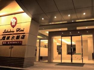 /de-de/lakeshore-hotel-metropolis/hotel/hsinchu-tw.html?asq=jGXBHFvRg5Z51Emf%2fbXG4w%3d%3d