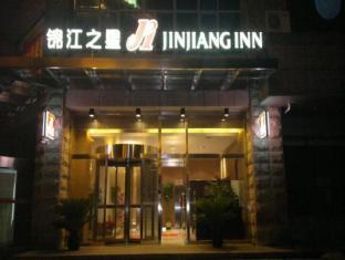 Jinjiang Inn Beijing Wangfujing
