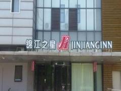 Jinjiang Inn Tianjin Development Zone Exhibition Center   Hotel in Tianjin