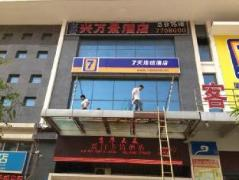 7 Days Inn Xiamen Railway Station Branch   Hotel in Xiamen