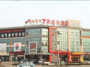 7 Days Inn Qingdao Liuting Airport