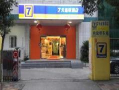 7 Days Inn Xiamen Hai Cang Branch   Hotel in Xiamen