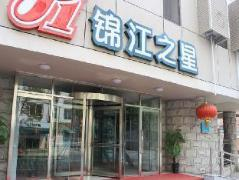 Jinjiang Inn Shenyang Heping North Street 1st Hospital of Shenyang Medical University | Hotel in Shenyang