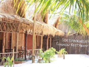 /de-de/sok-san-new-beach-bungalow/hotel/koh-rong-kh.html?asq=jGXBHFvRg5Z51Emf%2fbXG4w%3d%3d