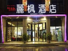 Wuhan Lavande Hotel Huanghelou Branch | Hotel in Wuhan