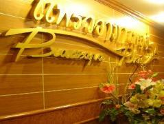 Prawapa Place   Thailand Cheap Hotels