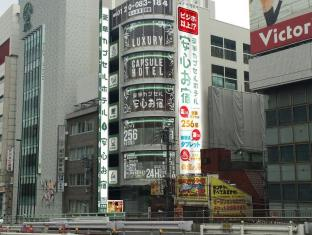 แคปซูล โฮเต็ล อันชิง โอยะโดะ พรีเมียร์ โตเกียว สถานีชินจุกุ