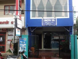 Vinoth Sri Hotel