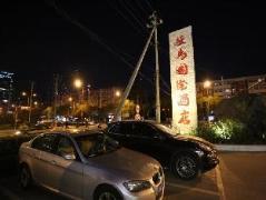 JM International Hotel | Hotel in Beijing