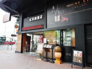 Bridal Tea House To Kwa Wan Cruise Terminal Hotel Hong Kong - Entrance