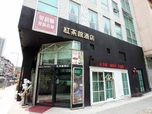 Bridal Tea House Hung Hom Gillies Avenue South Hotel Гонконг - Вхід