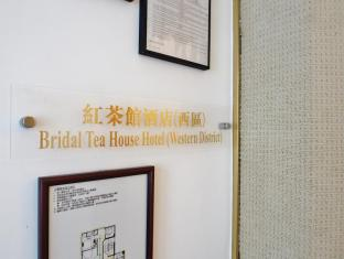 Bridal Tea House Western District Hotel Hong kong - Wnętrze hotelu