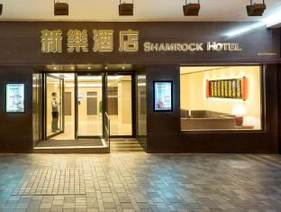 Shamrock Hotel Hong Kong - Entrance