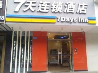 7 Days Inn Zhuhai Tangjia Zhongshan University Branch