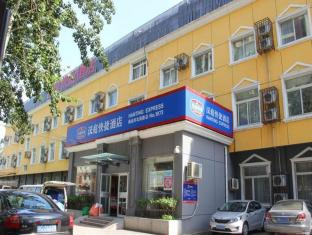 Hanting Hotel Beijing Olympic Village Beiyuan Branch