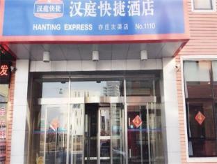 Hanting Hotel Beijing Yizhuang Ciqu Branch