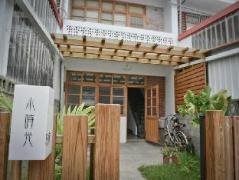 Hotel in Taiwan   Little Time Guesthouse