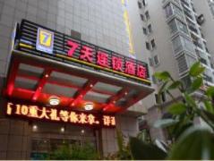 7 Days Inn Zhangjiajie Huilong Road Walking Street Branch | Hotel in Zhangjiajie