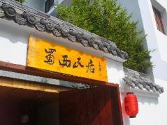 Sichuan  Brocade Inn | Hotel in Chengdu