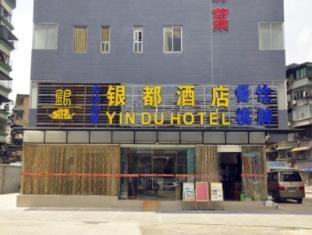 Fangjie Yindu Hotel Pazhou Branch