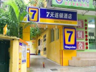 7 Days Inn Guangzhou - Dongshankou Station Branch